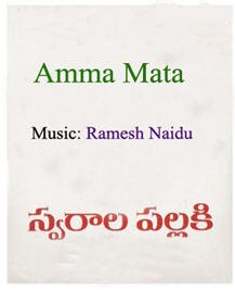 Amma Mata Songs Free Download