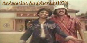 Andamaina Anubhavam Mp3 Songs Free Download