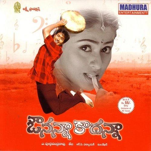 A Telugu Movies Mp3 Songs: Avunanna Kaadanna Telugu Movie Audio Mp3 Songs Free