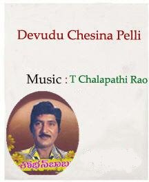 Devudu Chesina Pelli Songs Free Download