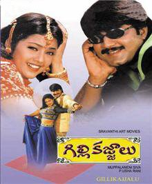 Gillikajjalu Songs Free Download